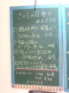 2016_0418_日替り