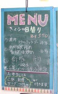 2016_0111_日替り