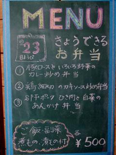 2014_0223 日替り