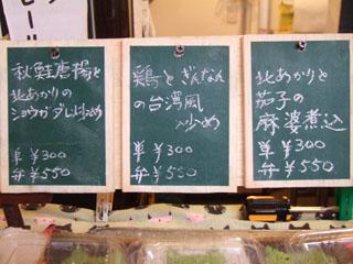 2014_1010 日替り