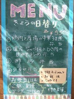 2015_1112_日替り