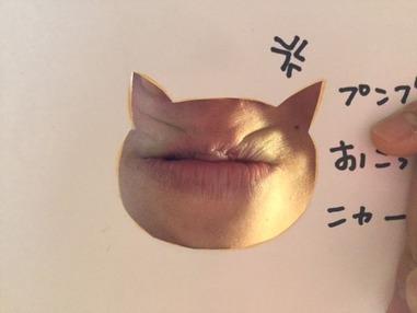 プンプン猫 minami