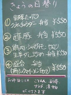 2016_0211_日替り