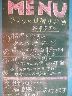 2015_0914_日替り