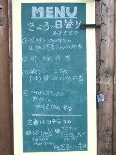 2015_1029_日替り