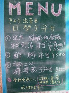 2014_0925 日替り