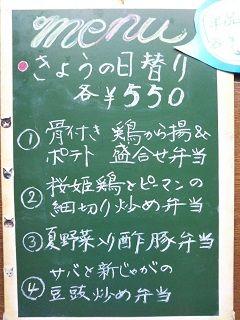 20170716_日替り