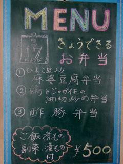 2014_0317  日替り