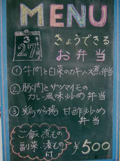 2014_0327日替り