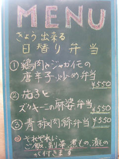 2014_0821 日替り