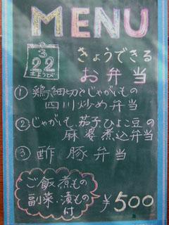 2014_0322 日替り