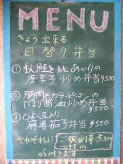 2014_1003 日替り