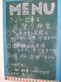 2014_1219_日替り