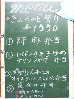 20170727_日替り