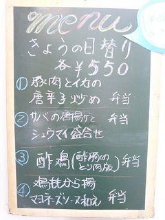 2017_0324_日替り