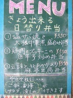 2015_0720_日替り