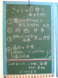 2016_0510_日替り