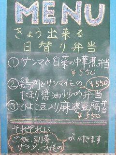 2015_0228_日替り