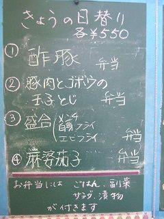 2016_0623 日替り