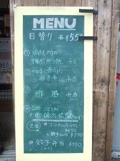 2016_0414_日替り
