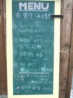 2016_0408_日替り