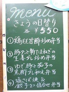 20170907_日替り