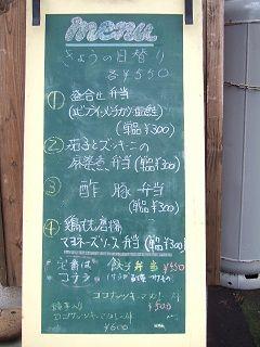 2016_0823_日替り