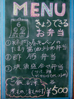 2014_0622 日替り