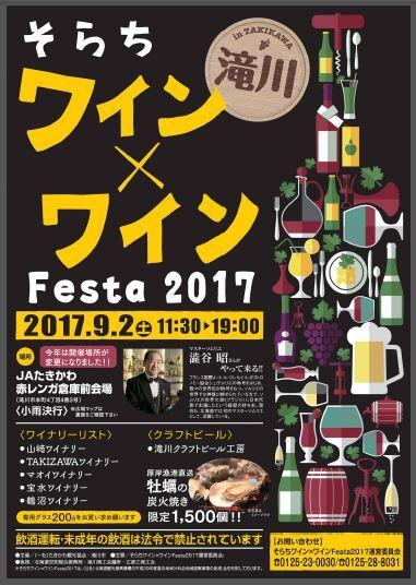 そらちワイン×ワインFesta2017