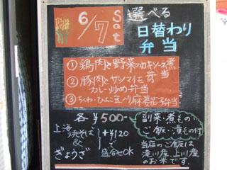 2014_0607 日替り