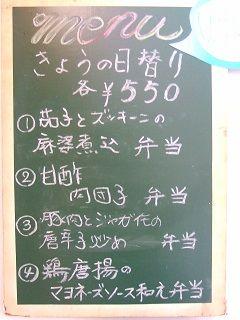 2016_0904_日替り