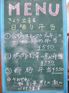 2014_0808 日替り