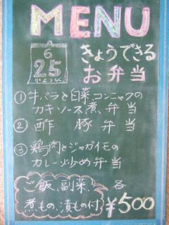 2014_0625 日替り