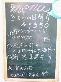 2017_0317 日替り
