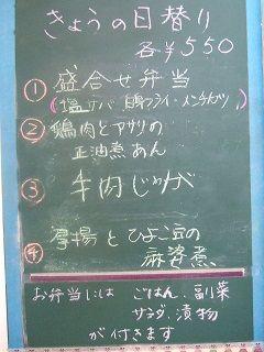 2016_0325_日替り