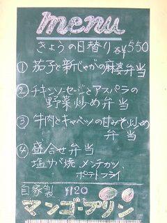 2016_0526_日替り