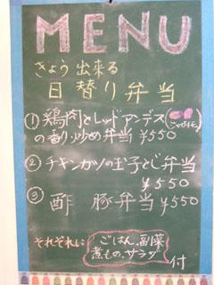 2014_1101 日替り