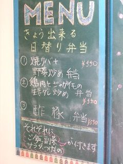 2015_0516_日替り