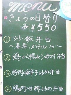 20170629_日替り