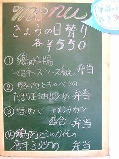 2016_1029_日替り