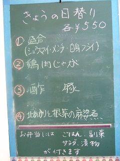 2016_0306_日替り