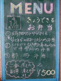 2014_0418 日替り