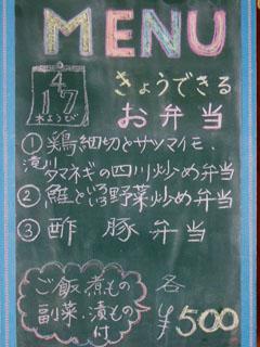2014_0417 日替り