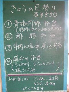 2016_0507_日替り
