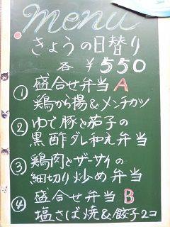 20170911_日替り