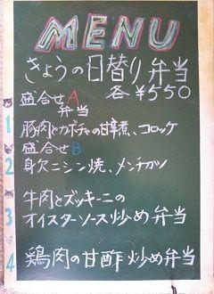 日替り_20180629