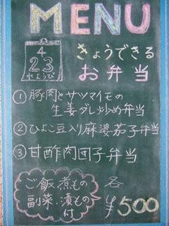 2014_0423 日替り