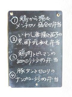 20170826_日替り