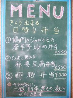 2014_0819 日替り