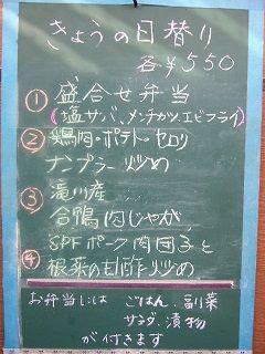 2016_0317_日替り